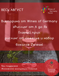 German Wines с 4 августа